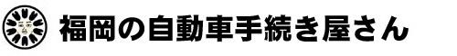 福岡の自動車手続き屋さん