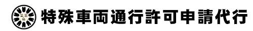 福岡の車庫証明代行